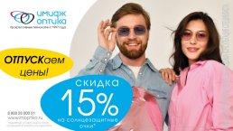Компания «Имидж-Оптика» ОТПУСКает цены! Скидка на солнцезащитные очки 15%