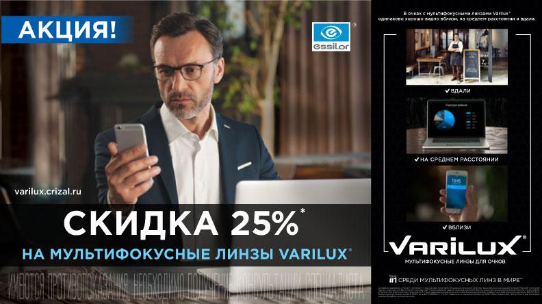 Varilux25
